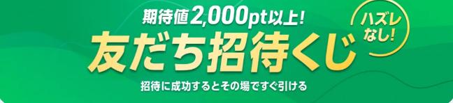 WINTICKET新規入会キャンペーン
